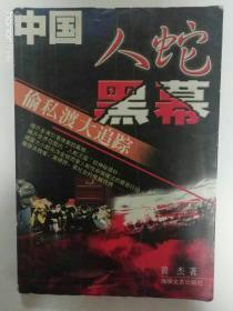 中国人蛇黑幕