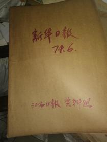 新华日报 1974.6