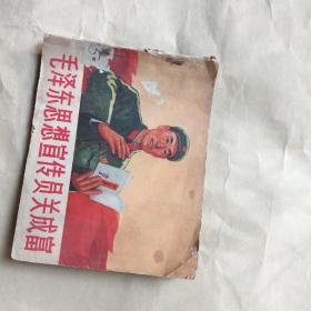 老版正版 经典文革连环画 ----毛泽东思想宣传员关成富(林题全)  .品如图