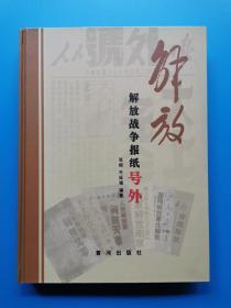 解放——解放战争报纸号外(彩印 精装)