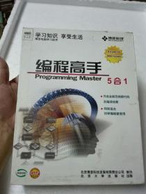 博彦科技 编程高手5合1【5张多媒体光盘+配套教材书一本】