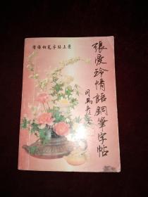 张爱玲情语钢笔字帖 上录