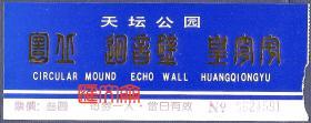 收藏老门票:北京【天坛公园圜丘、回音壁、皇穹宇】门券,蓝色底烫金字(扫描效果金字发暗),票价:叁圆。