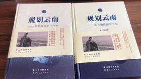 规划云南:姜若愚旅游论文集(全两册)