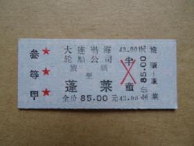 库存老船票100张(旅顺至山东蓬莱叁等甲船票)