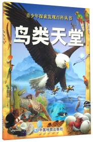 (微残)鸟类天堂