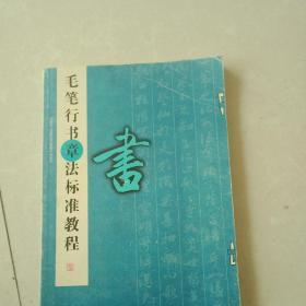 毛笔行书章法标准教程。