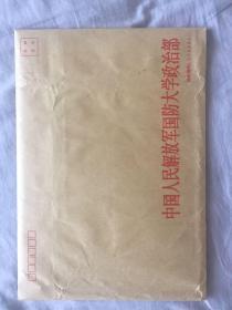 中国人民解放军国防大学政治部 信封 封皮 大号
