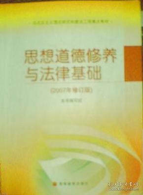 思想道德修养与法律基础(2007年修订版)