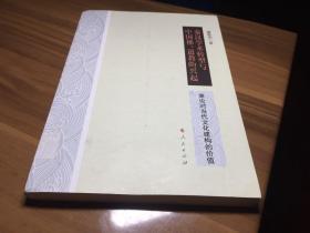秦汉学术转型与中国佛、道教的兴起——兼论对当代文化建构的价值(L)