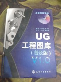 UG工程图库(普及版)V1.0
