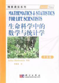 生命科学中的数学与统计学(中译版)