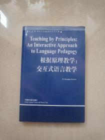 根据原理教学:交互式语言教学  英文版