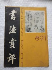 书法赏评   1989年第1期
