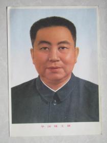 华国锋主席三张一起卖【16开宣传画】