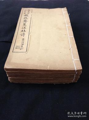 錢牧齋箋注杜詩   宣統三年線裝8厚冊20卷全
