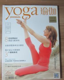 yoga JOURNAL 2015/10 瑜伽杂志  塑身特刊