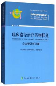 临床路径治疗药物释义:心血管外科分册(2018年版)