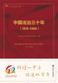 中国法治三十年(1978-2008)(第二版)