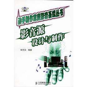 【按需印刷】影音源设计与制作——动手制作家庭影音系列丛书