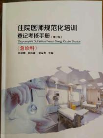 住院医师规范化培训登记考核手册-急诊科