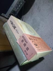 日文版 大乘佛典 中国日本篇第12卷 禅语录 1992年一版一印 精装 近全品  附函套,附签赠谢重光书签