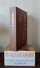三晋石刻大全、国家十二五规划项目-----【阳泉市盂县卷】-------虒人荣誉珍藏