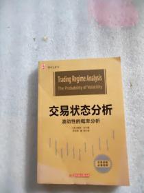 交易状态分析:波动性的概率分析