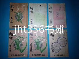 趣味万兰(万年青)稀有百年花卉园艺杂志 1928年-1929年间共六期,每期都有专题 有《奉祝号》、《撒豆号》、《木花号》、《叶樱号》、《尖夏号》、《爱知县绍介号》。惟一且极少见。曾经和兰花一起风靡日本。所以其中有部分兰花文章和内容。