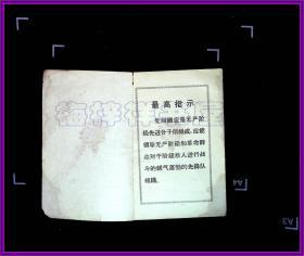 中国历史常识 第一册