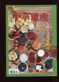 中华遗产2013  2