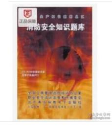 【拍前咨询】2019年安全生产月-消防安全知识题库 2CD-ROM因U盘属特殊媒体产品,既已售出,概不退货(质量问题除外) 9F04d