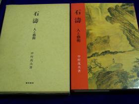 《石涛 人与艺术 》 中村茂夫著 东京美术出版社 1985年出版