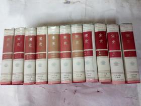 宋史11册全,硬精装95年版包邮