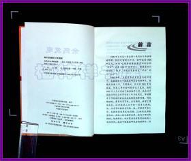 志愿军英雄传二集 1956
