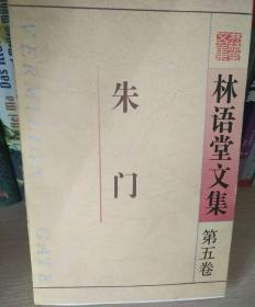 林语堂文集.第五卷.朱门