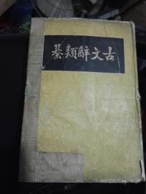 古文辞类纂~上册