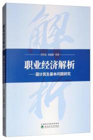 职业经济解析--国计民生基本问题研究