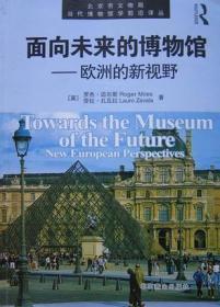 面向未来的博物馆——欧洲的新视野(正版现货)