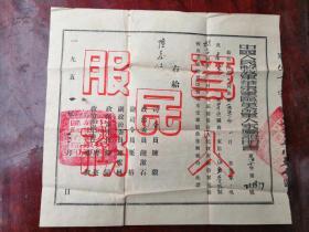 1951年《中国人民解放军华东军区革命军人家属证明书》