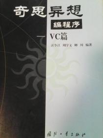 奇思异想编程序·VC篇
