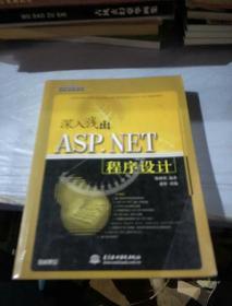 深入浅出 ASP.NET程序设计