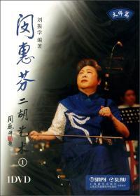 闵惠芬二胡艺术 (1)大师篇 闵惠芬