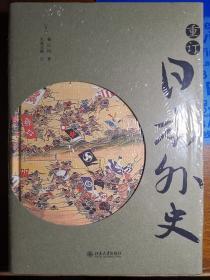 重订日本外史