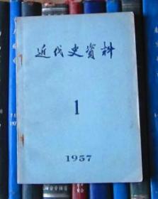 近代史资料(1957年第1期)