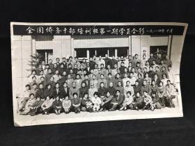黑白老照片:全国侨务干部培训班第一期学员合影 毕业照 1984年10月摄
