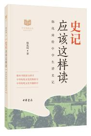史记应该这样读(中华传统文化经典研习)