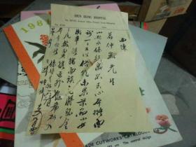 一张老毛笔写 信纸
