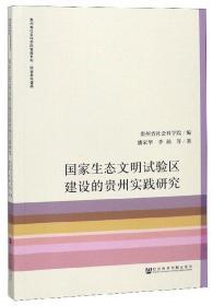 贵州省社会科学院智库系列·院省委托课题-----国家生态文明试验区建设的贵州实践研究