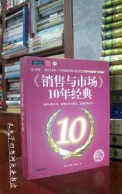 《销售与市场 .10年经典》企业管理出版社